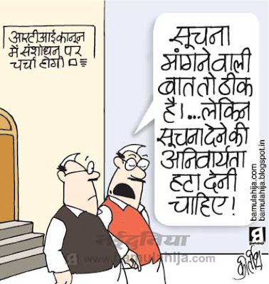 rti cartoon, right to information, corruption cartoon, corruption in india, parliament, indian political cartoon