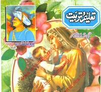taleem o tarbiat magazine june 2015, taleem o tarbiat magazine, september 2015, taleem o tarbiat magazine july 2015, taleem o tarbiat magazine january 2015, taleem o tarbiat magazine, november 2015, taleem o tarbiat august 2015, taleem o tarbiat february 2015