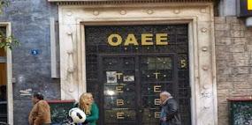 Μειώνονται οι εισφορές έως και 103 ευρώ το μήνα στον ΟΑΕΕ.