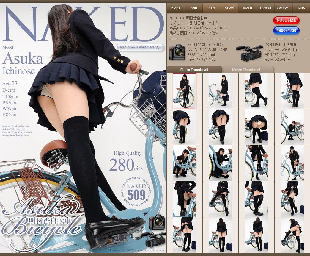 NxwKED-ARe NO.00509 Asuka Ichinose 04070