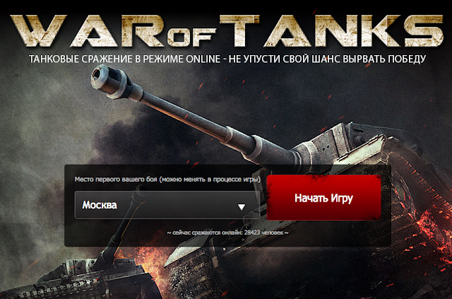 Tanki world of tanks игра rush