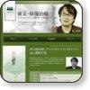 http://www.team-tokyo.com/kitahara/index.html