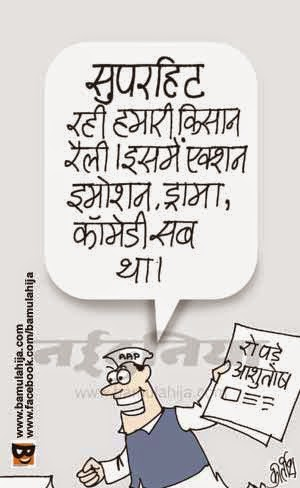 aam aadmi party cartoon, AAP party cartoon, cartoons on politics, indian political cartoon