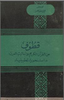 كتاب قطوف من القرآن الكريم وأساليب العرب دراسة نحوية تطبيقية - فؤاد علي مخيمر