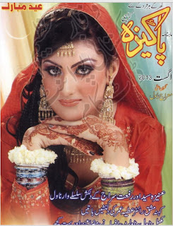 Pakiza Digest August 2013 Download Free