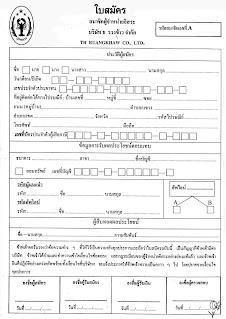 พิมพ์ และกรอกข้อมูลให้สมบูรณ์แล้ว ส่งแฟ๊กมาที่ Fax: 02 8098399 จูกุ้งหลวง