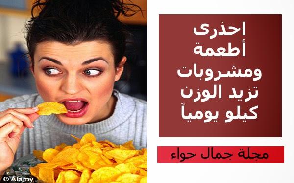 احذرى أطعمة ومشروبات تزيد الوزن كيلو يوميا