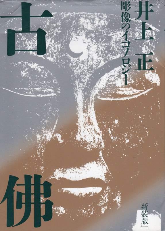 古佛-彫像のイコノロジー(法蔵館)