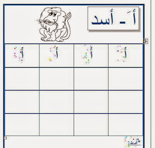 عصافير الجنة فى اللغة العربية الصف الاول الابتدائى %D8%A7%D9%84%D8%A3%D8%B3%D8%A7%D8%B3+%D9%81%D9%89+%D8%A7%D9%84%D8%B9%D8%B1%D8%A8%D9%89