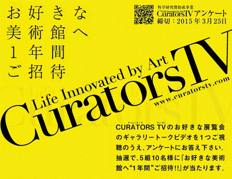 お好きな美術館へ1年間ご招待!! CURATORS TVアンケート
