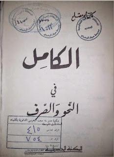 الكامل في النحو والصرف - كمال أبو مصلح