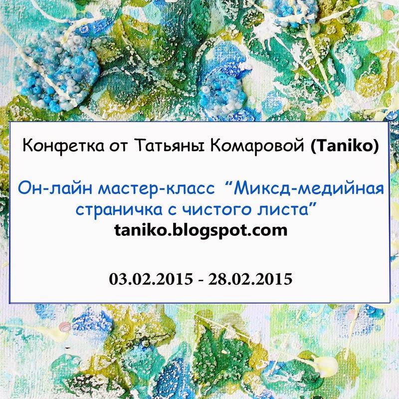 от Татьяны