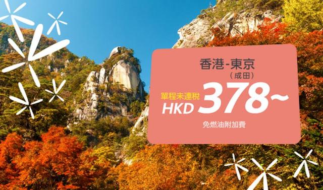 星期五出東京機票優惠!Vanilla Air 香草航空 香港飛東京$378起,聽日(8月21日)下午6時開賣。