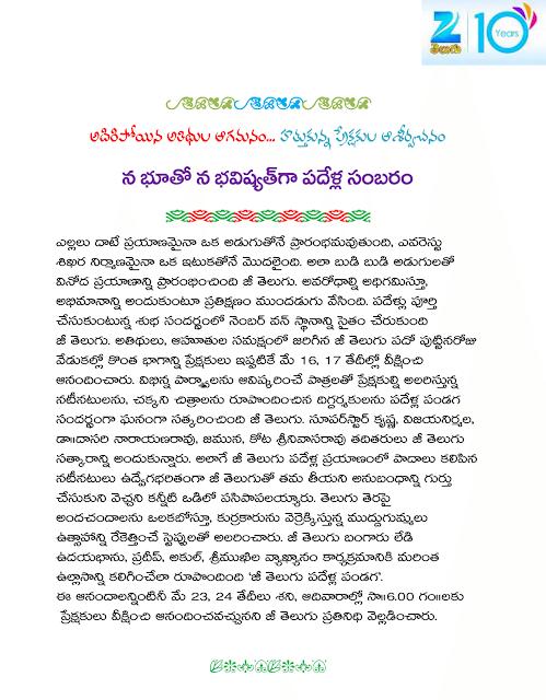 Zee Telugu 10 =Years