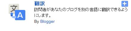 翻訳ガジェット