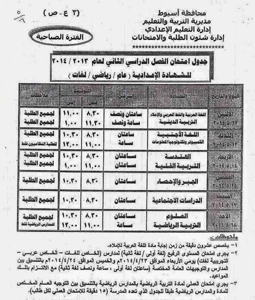 جدول امتحان الترم الثاني 2014