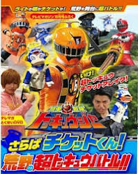 Ressha Sentai ToQGer DVD special: Farewell, Ticket ! The Wasteland Super ToQ Battle! Sub