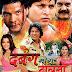 Viraj Bhatt And  Monalisa Dabang Mora Balma 2013 First Look Poster