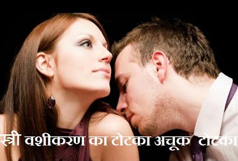 Patni Vashikaran Tone Totke