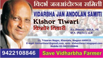 VIDARBHA FARMERS SUICIDE-9422108846