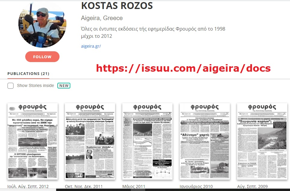 όλες οι εφημερίδες (1998 - 2012)