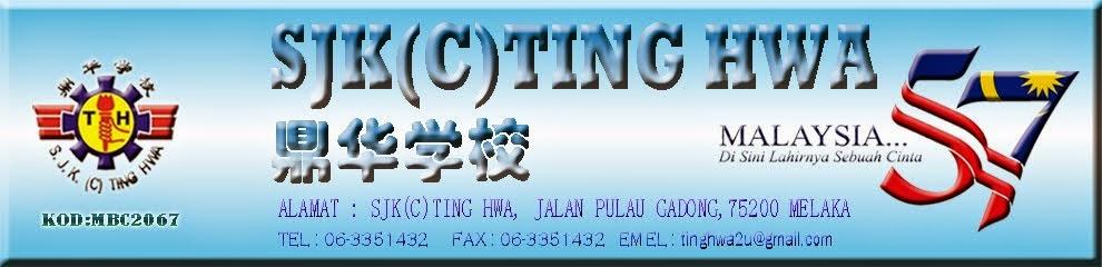 SJK(C) TING HWA  鼎华学校