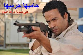 موعد اذاعة مسلسل حاميها حرميها على القنوات فى رمضان 2013