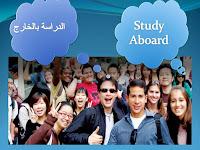 الدراسة بالخارج