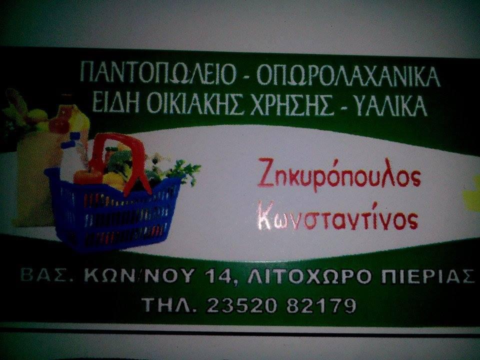 """""""Παντοπωλειο-Οπωρολαχανικα Ειδη Οικιακης Χρησης-Υαλικα"""""""