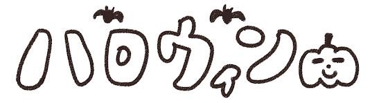 「ハロウィン」のイラスト文字 白黒線画