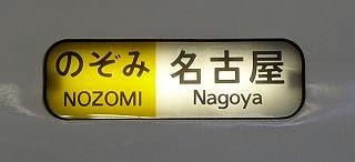 のぞみ東京表示 N700系