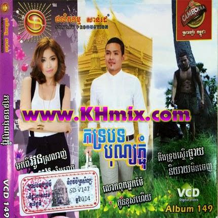 Sunday VCD Vol 149 | Khmer Karaoke 2014