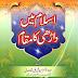 Islam Me Darhi Ka Muqam