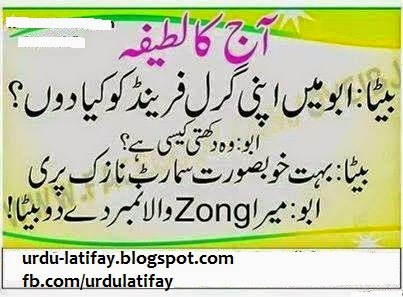 how to say daddy in urdu