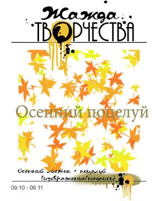 """+Задание с ОЭ """"Осенний поцелуй"""" до 09/11"""