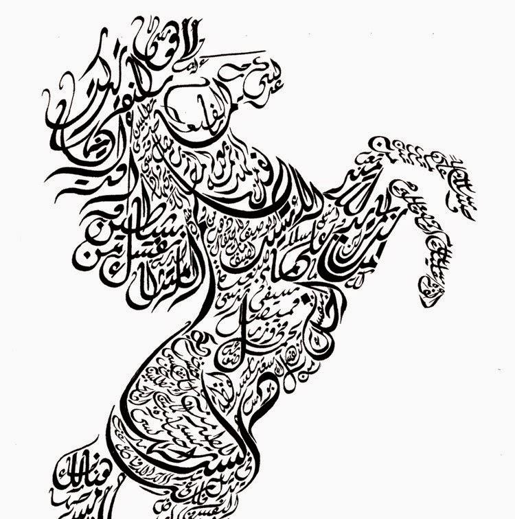 Aadam Lambat Calligraphy