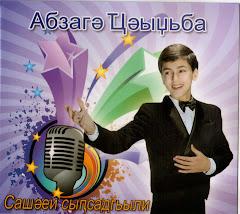 Abzaug C'uıcba-ŞARKIM VE VATANIM 2012