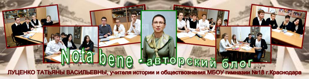 Nota bene - авторский блог Луценко Т.В.