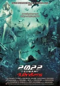2022 Tsunami - Deathwave
