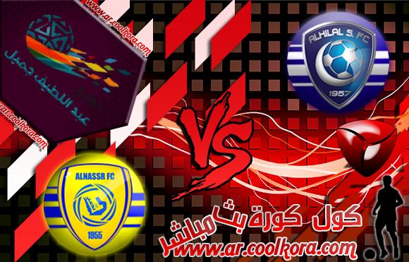 مشاهدة مباراة الهلال والنصر بث مباشر 25-11-2013 دوري عبداللطيف جميل Al Hilal vs Al Nasr