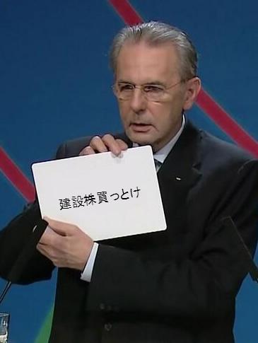 ロゲ会長ジェネレータより