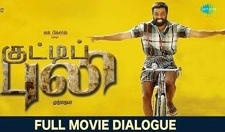 Kutti Puli | Tamil Film Dialogues | Vairamuthu | M.Sasikumar | Ghibran | M.Muthaiah | YouTube Movies