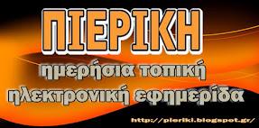ΠΙΕΡΙΚΗ