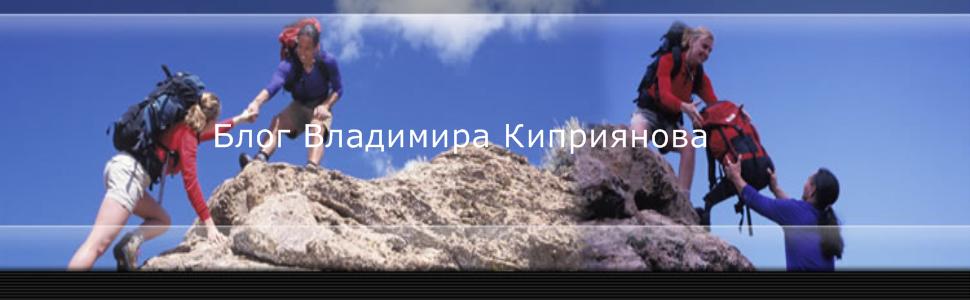 Блог Владимира Киприянова