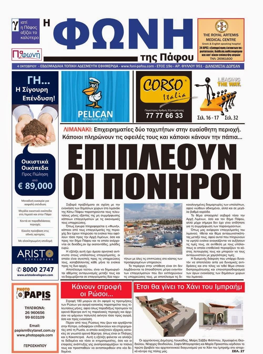 ΕΚΔΟΣΗ 951 - ΗΜΕΡ. 04/10/14