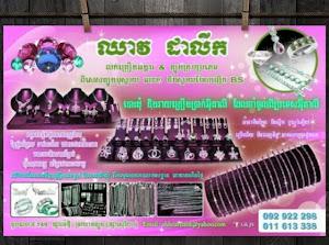 Chheav Dalik Jewelry Shop