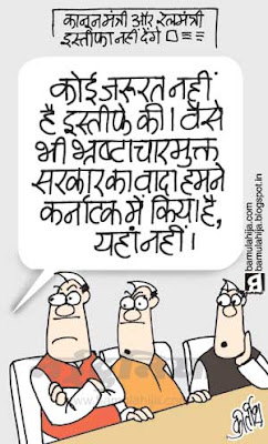 coalgate scam, pawan kumar bansal cartoon, CBI, corruption cartoon, corruption in india, congress cartoon, upa government, election cartoon, indian political cartoon