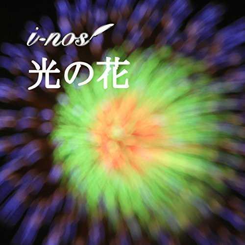 [Single] i-nos – 光の花 (2015.07.29/MP3/RAR)