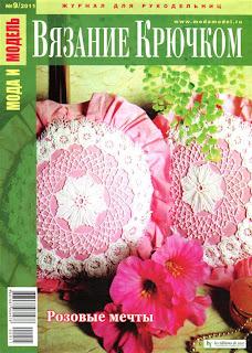 Журнал Мода и модель. Вязание крючком № 9 2011