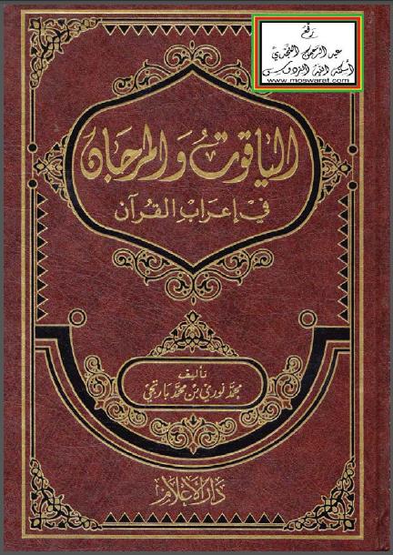 الياقوت والمرجان في إعراب القرآن - محمد نوري بن محمد بارتجي pdf